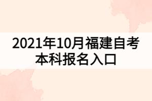 2021年10月福建自考本科报名入口