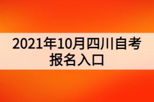 2021年10月四川自考报名入口