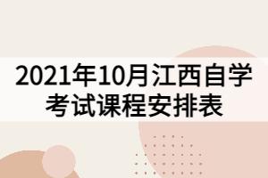 2021年10月江西自学考试课程安排表