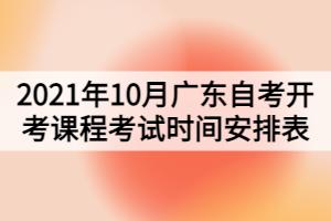 2021年10月广东自考开考课程考试时间安排表