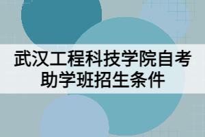 武汉工程科技学院自考助学班招生条件