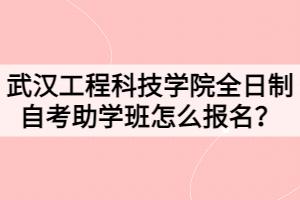 武汉工程科技学院全日制自考助学班怎么报名?