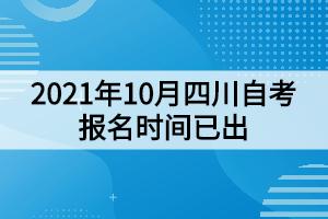 2021年10月四川自考报名时间已出