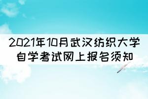 2021年10月武汉纺织大学自学考试网上报名须知