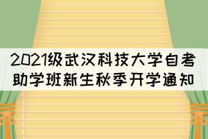 2021级武汉科技大学自考助学班新生秋季开学通知