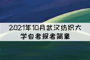 2021年10月武汉纺织大学自学考试报考简章