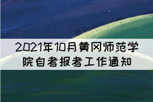 2021年10月黄冈师范学院自考报考工作通知