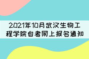 2021年10月武汉生物工程学院自考网上补考报名通知