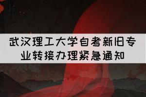 武汉理工大学自考新旧专业转接办理紧急通知