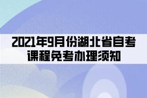 2021年9月份湖北省自考课程免考办理须知
