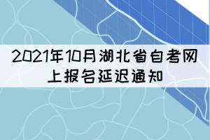 2021年10月湖北省自考网上报名延迟通知
