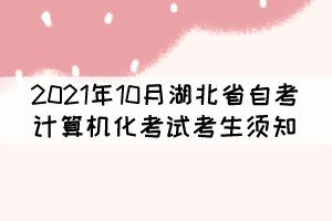 2021年10月湖北省自考计算机化考试(合卷)考生须知