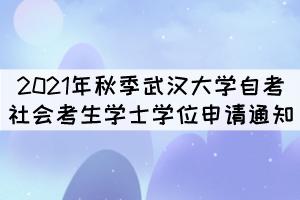 2021年秋季武汉大学自考社会考生学士学位申请通知