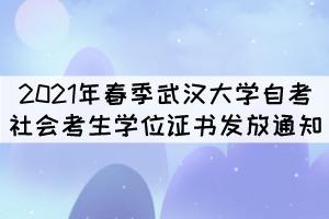 2021年春季武汉大学自考社会考生学位证书发放通知