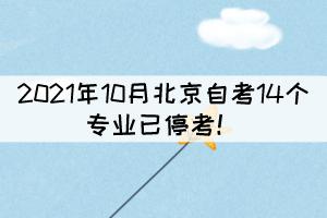 2021年10月北京自考14个专业已停考!