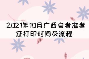 2021年10月广西自考准考证打印时间及流程