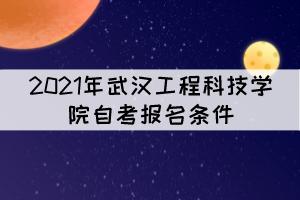 2021年武汉工程科技学院自考报名条件是什么?
