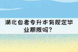 湖北自考专升本有规定毕业期限吗?