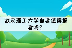 武汉理工大学自考值得报考吗?