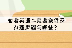 自考英语二免考条件及办理步骤有哪些?