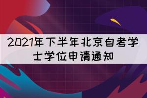 2021年下半年北京自考学士学位申请通知