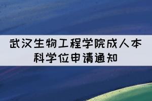 2021年下半年武汉生物工程学院成人本科学位申请通知