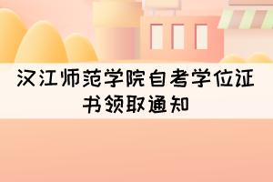 2021年上半年汉江师范学院自考学位证书领取通知