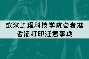 2021年10月武汉工程科技学院自考准考证打印注意事项