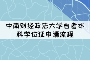 中南财经政法大学自考本科学位证申请流程