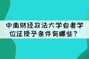 中南财经政法大学自考毕业生学位证授予条件有哪些?