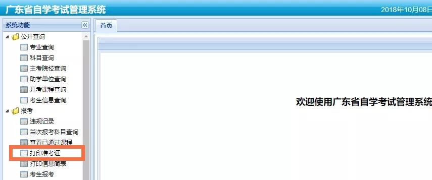 2021年10月广东自考准考证打印详细操作流程