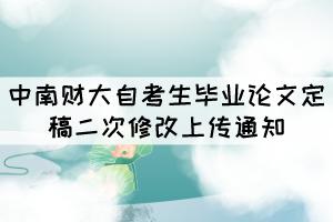 中南财大自考生毕业论文定稿二次修改上传通知
