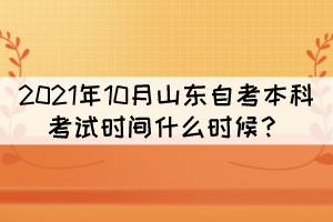 2021年10月山东自考本科考试时间什么时候?