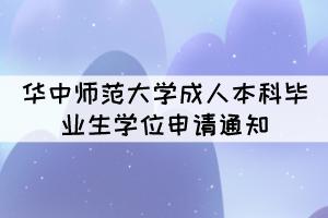 2021年下半年华中师范大学成人本科毕业生学位申请通知