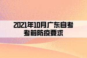 2021年10月广东自考考前防疫要求