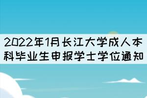 2022年1月长江大学成人本科毕业生申报学士学位通知