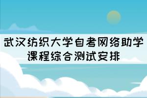 2021年10月份武汉纺织大学自考网络助学课程综合测试安排