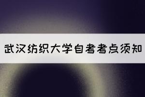 2021年10月湖北自考生赴考武汉纺织大学考点须知