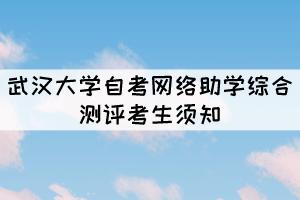 2021年10月份武汉大学自考网络助学综合测评考生须知