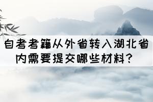 自考考籍从外省转入湖北省内需要提交哪些材料?