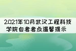 2021年10月武汉工程科技学院自考考点温馨提示