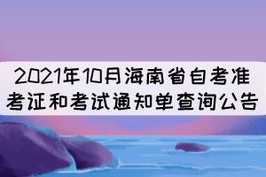 2021年10月海南省自考准考证和考试通知单查询公告