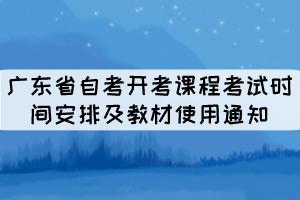 2022年广东省自考开考课程考试时间安排及教材使用通知