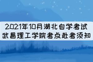 2021年10月湖北自学考试武昌理工学院考点赴考须知