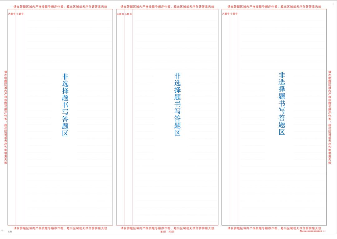 湖北自考答题卡专用版使用规范