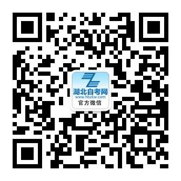 湖北自考网官方微信