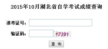 湖北自考钱柜娱乐77710月成绩查询入口