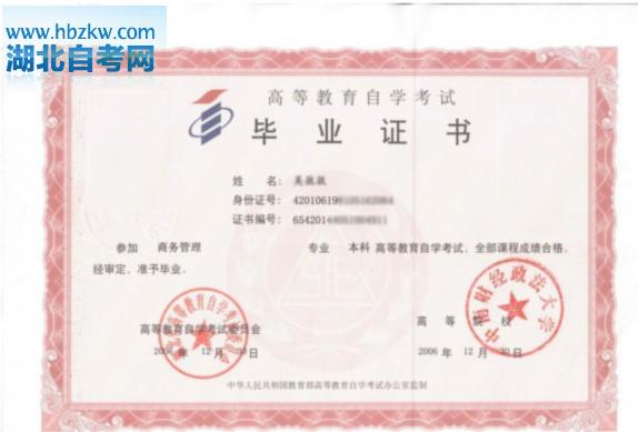 中南财经政法大学自考毕业证