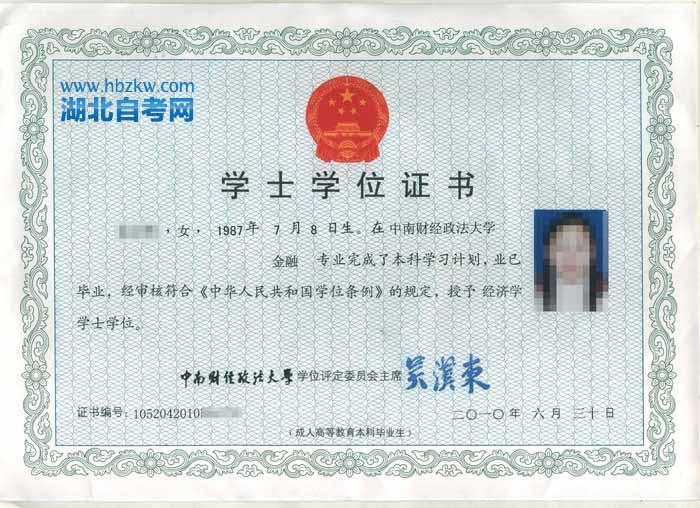 中南财经政法大学自考学位证