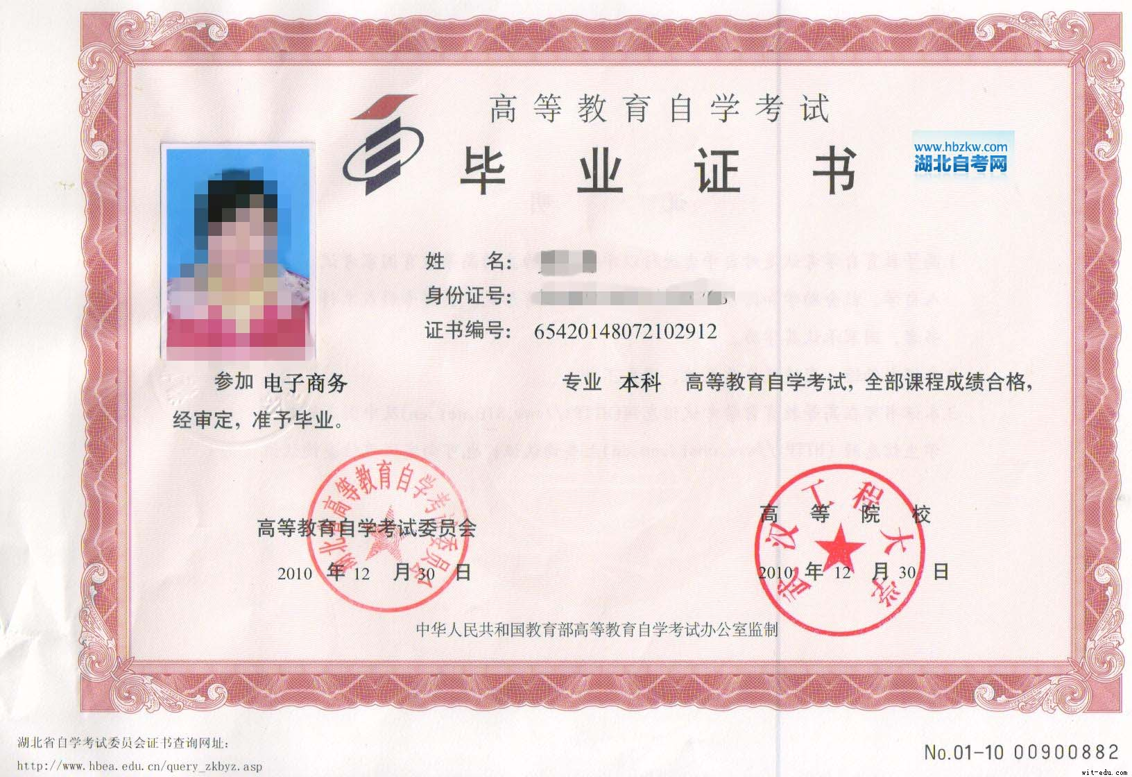 武汉工程大学自考毕业证